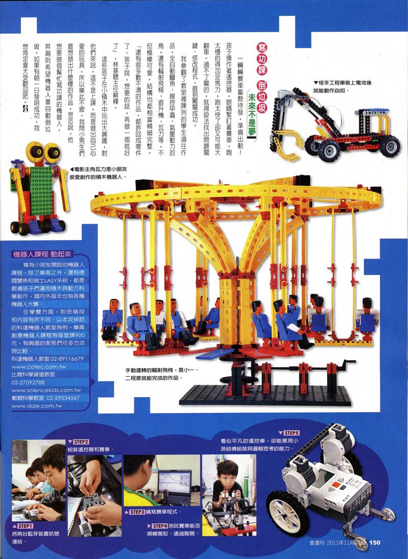 積木機器人